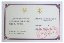 荣誉资质荣誉证书